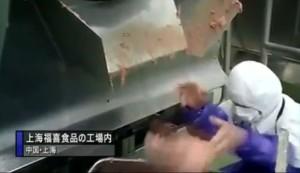 上海福喜食品 画像1