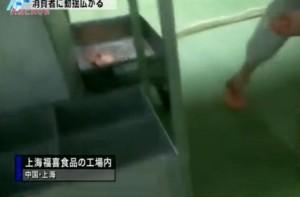 上海福喜食品 画像2